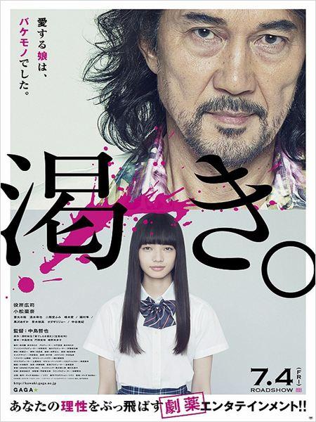 O Mundo de Kanako  (2014)