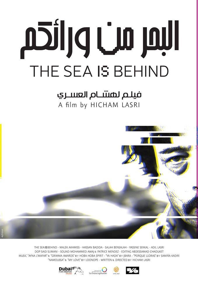O Mar de Outrora  (2014)