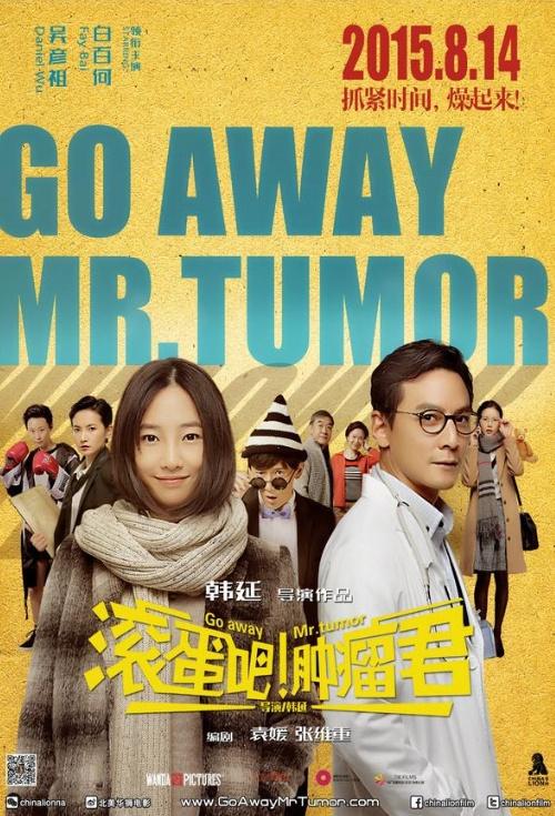 Gun dan ba! Zhong liu jun (2015)